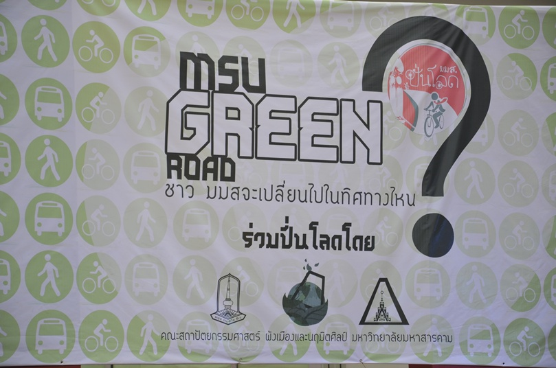 MSU President's Full Support on MSU Green Road Project