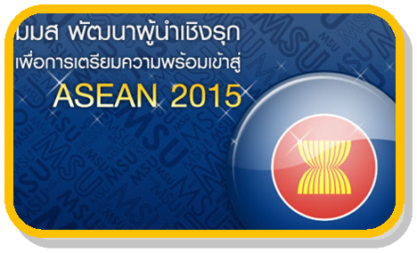 MSU PRO-Active Leadership Development for ASEAN 2015