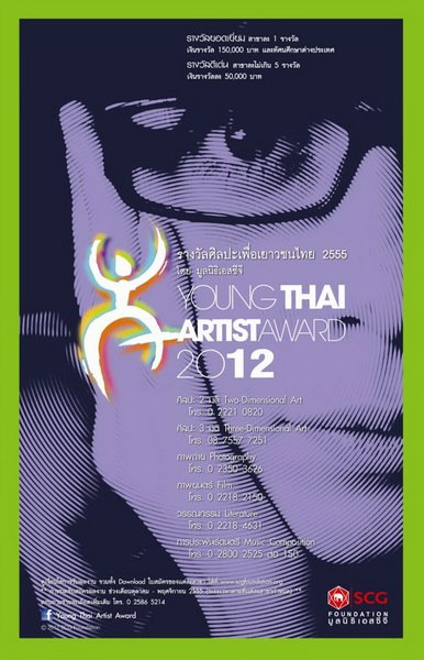 "Faculty of Fine and Applied Arts Bagged "" Young Thai Artist Award 2012 """