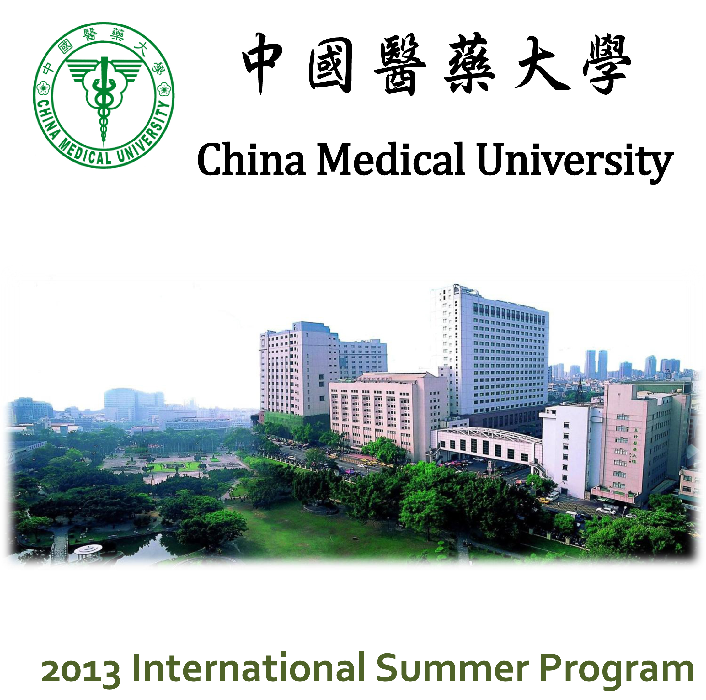 Six International Summer Program Scholarships for MSU from China Medical University, Taiwan