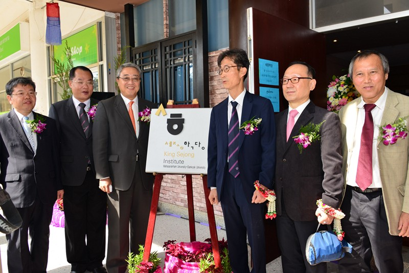 Grand Opening of Mahasarakham Sejong Institute
