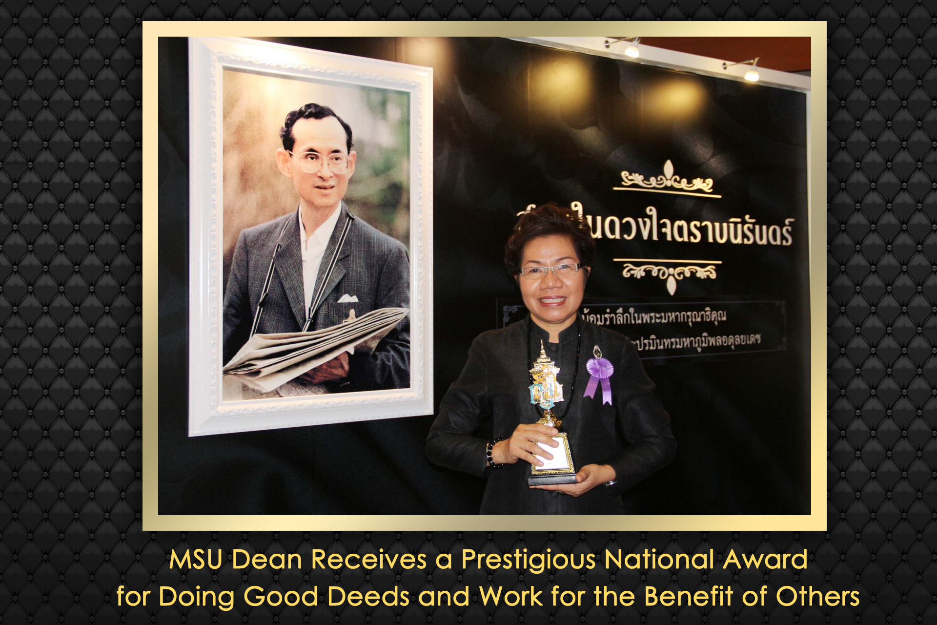MSU Dean Receives a Prestigious National Award for Doing Good Deeds and Work for the Benefit of Others
