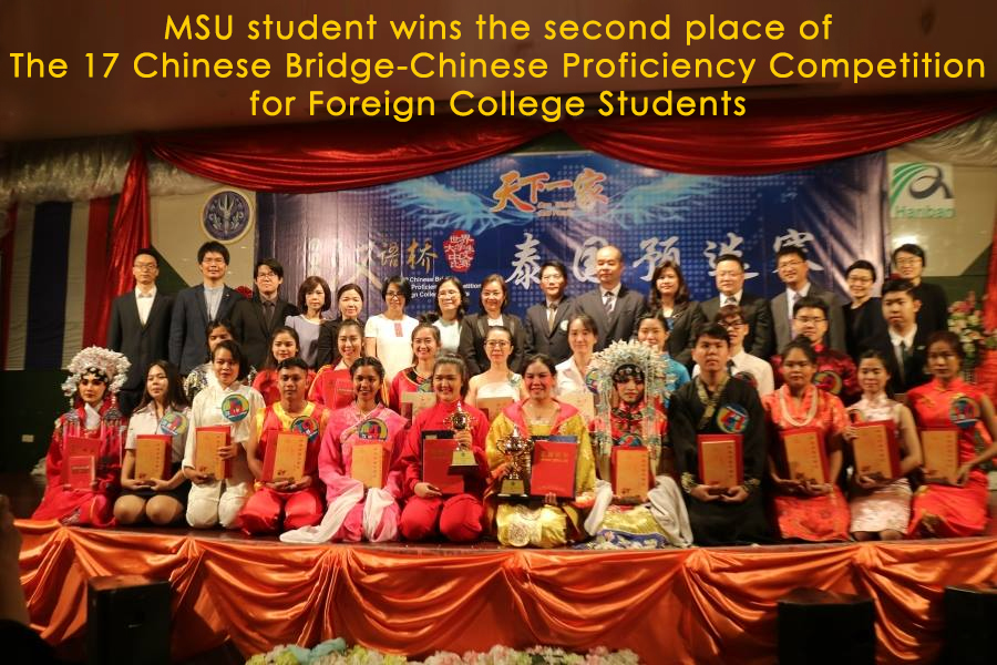 MSU student wins the second place of The 17 Chinese Bridge—Chinese Proficiency Competition for Foreign College Students