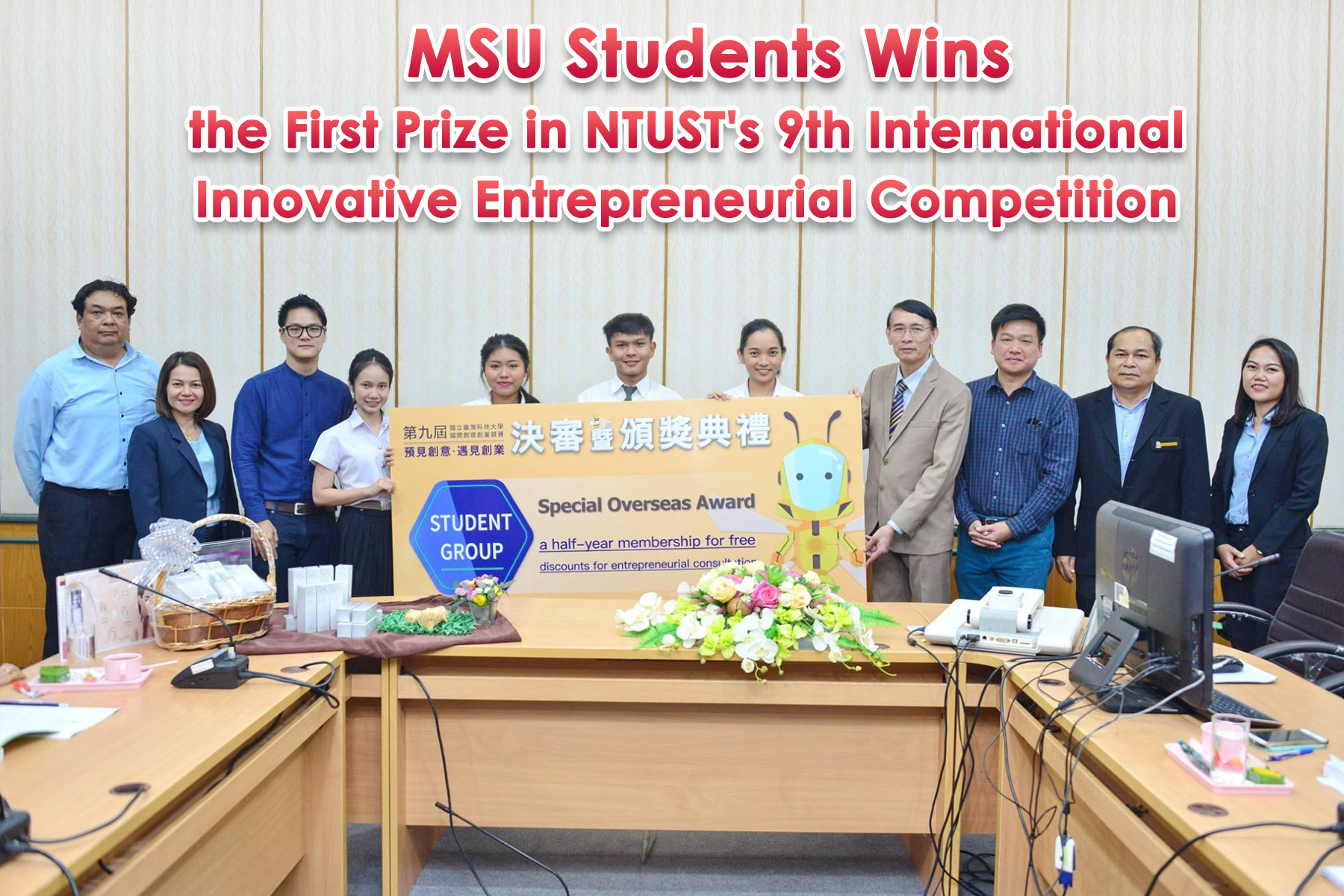 MSU Students Wins the First Prize in NTUST's 9th International Innovative Entrepreneurial Competition