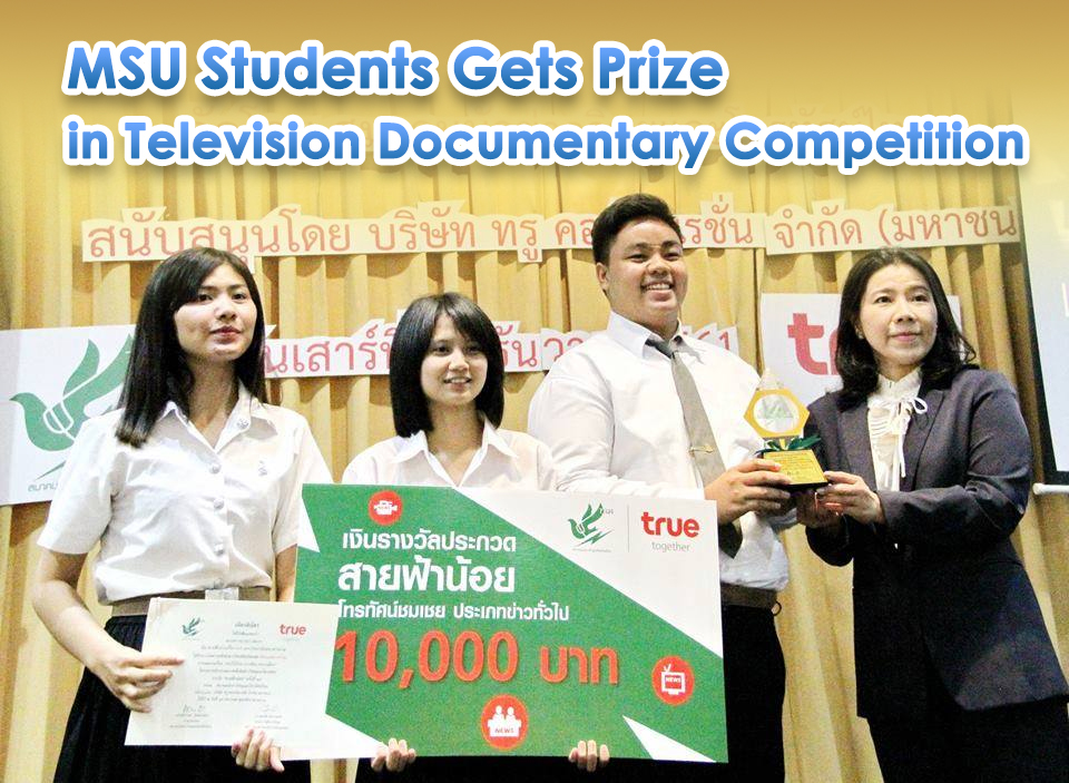 MSU Students Gets Prize in Television Documentary Competition