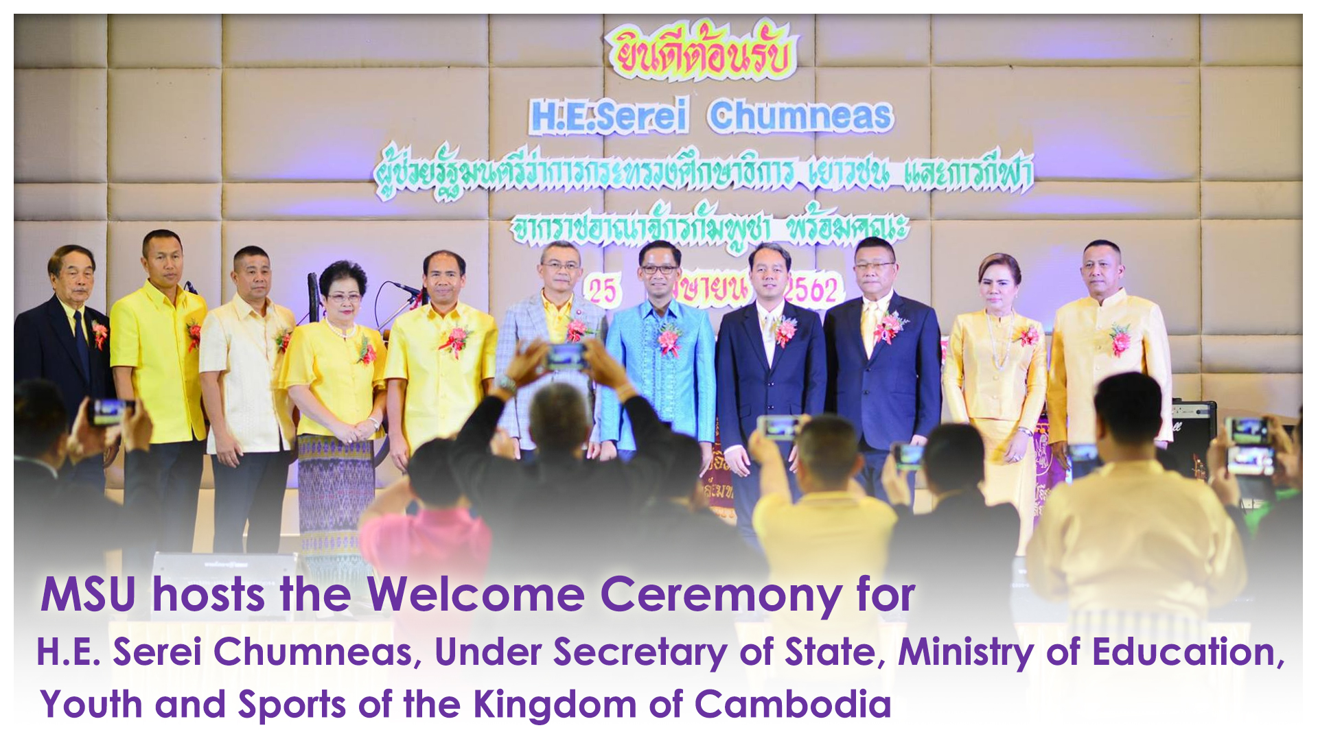 MSU hosts the Welcome Ceremony for H.E. Serei Chumneas, Under Secretary of State, Ministry of Education, Youth and Sports of the Kingdom of Cambodia
