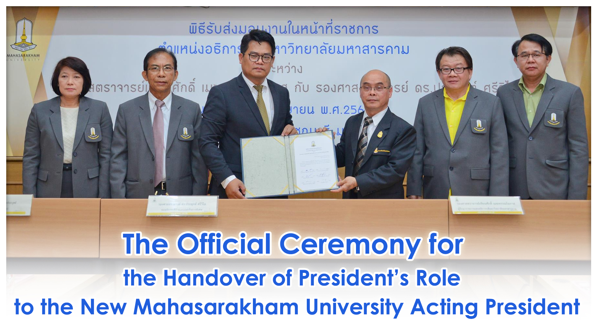 The Official Ceremony for the Handover of President's Role to the New Mahasarakham University Acting President