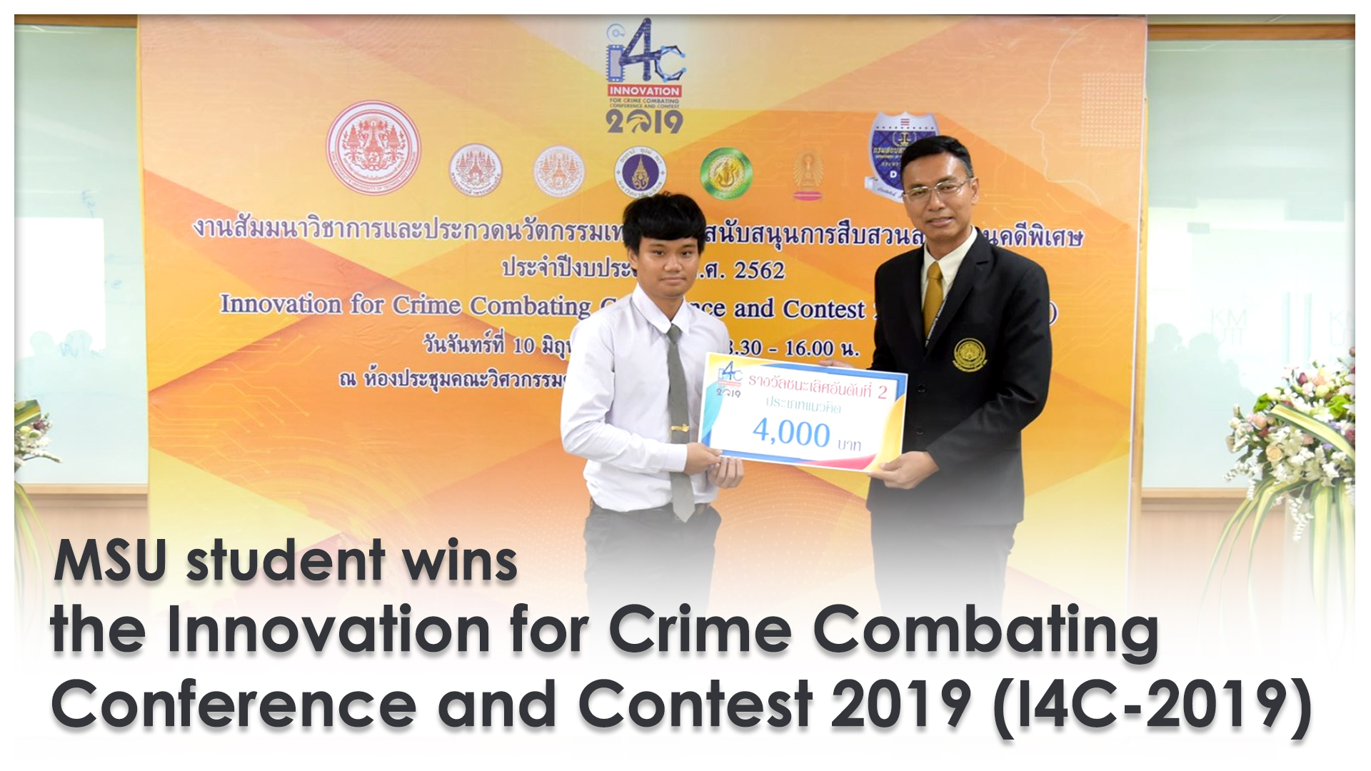 MSU student wins the Innovation for Crime Combating Conference and Contest 2019 (I4C-2019)
