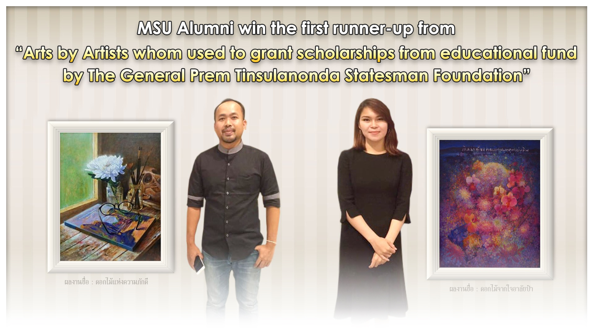"MSU Alumni win the first runner-up from ""Arts by Artists whom used to grant scholarships from educational fund by The General Prem Tinsulanonda Statesman Foundation"""