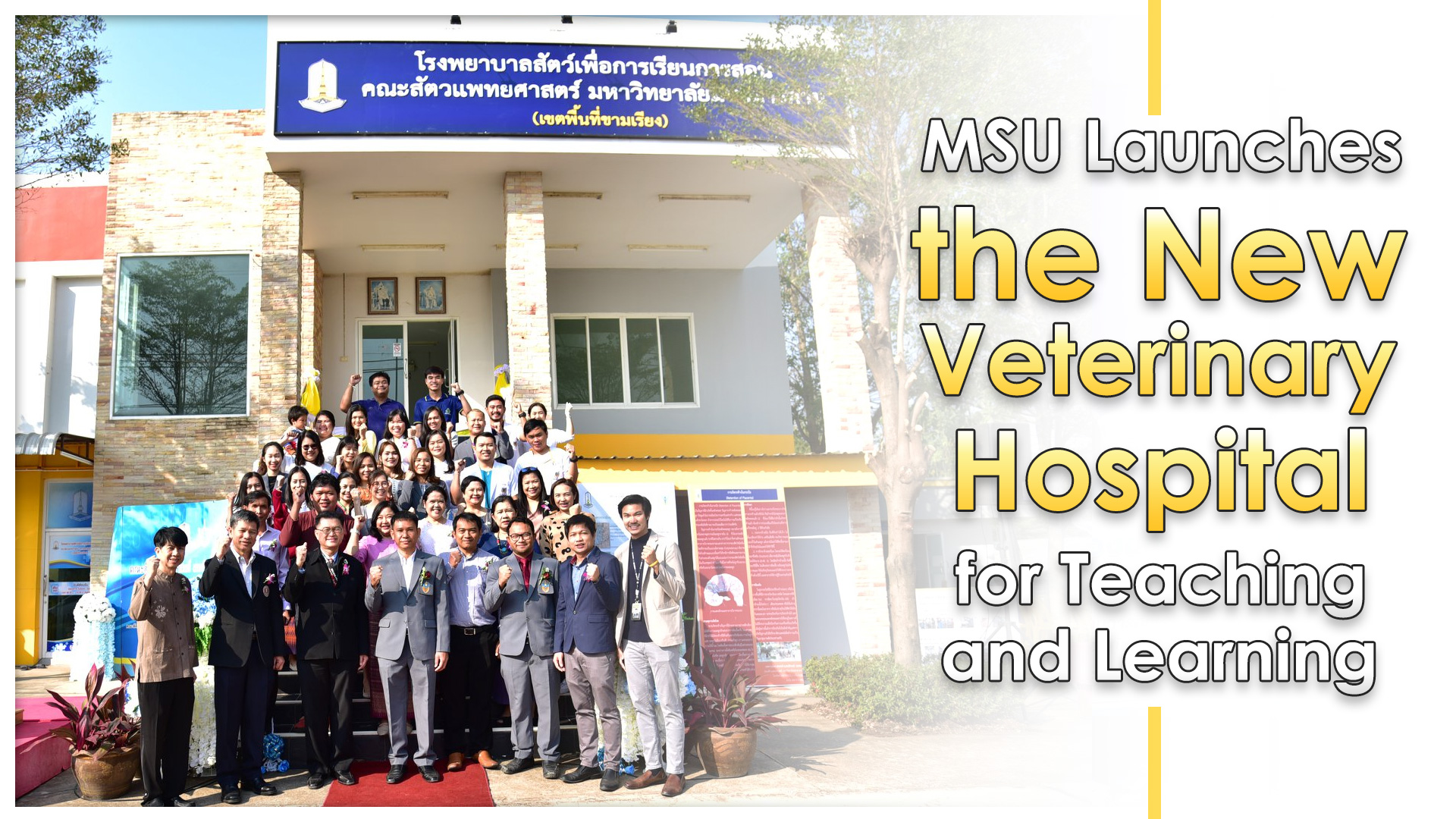 MSU Launches the New Veterinary Hospital for Teaching and Learning