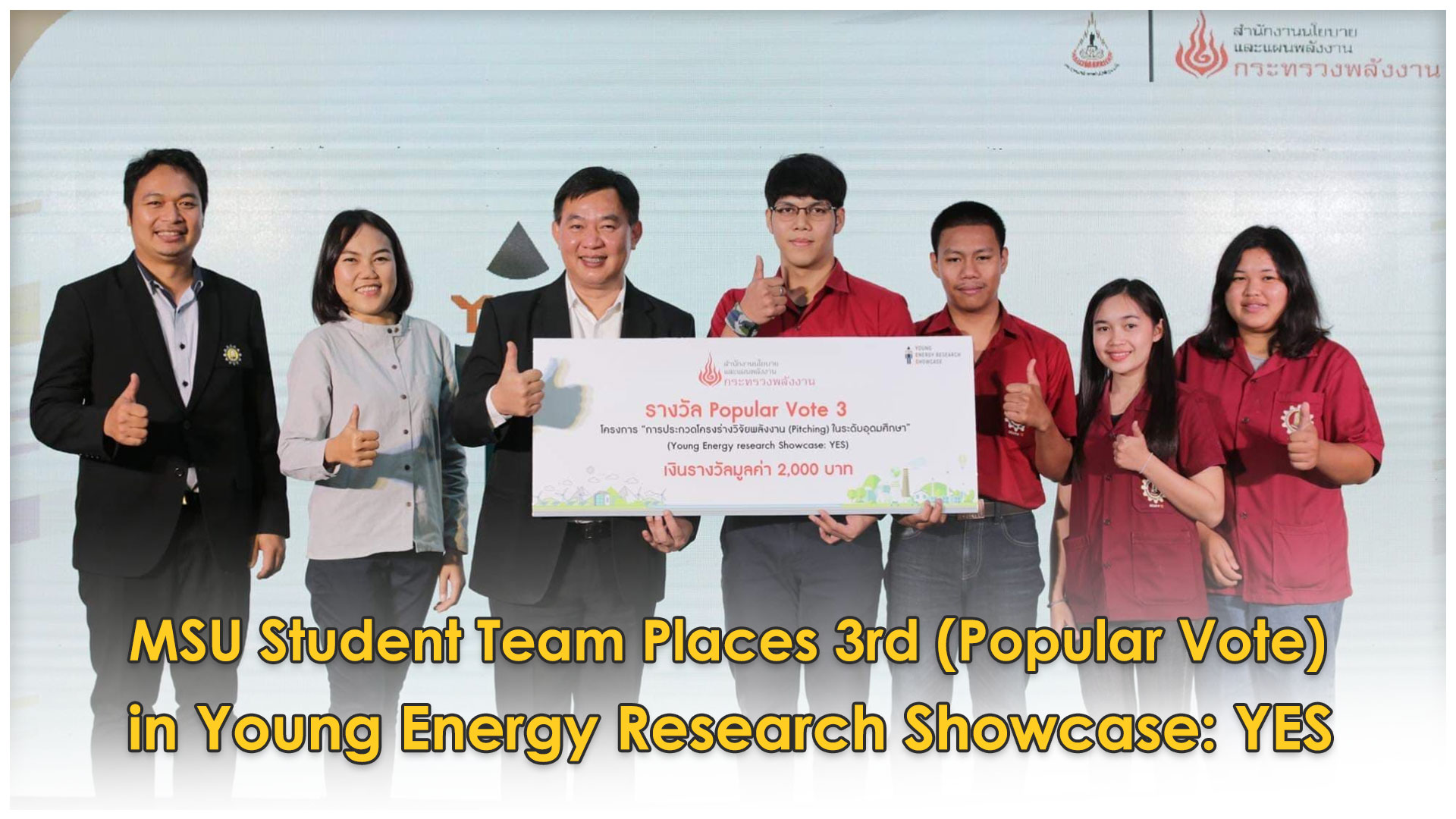 MSU Student Team Places 3rd (Popular Vote) in Young Energy Research Showcase: YES.