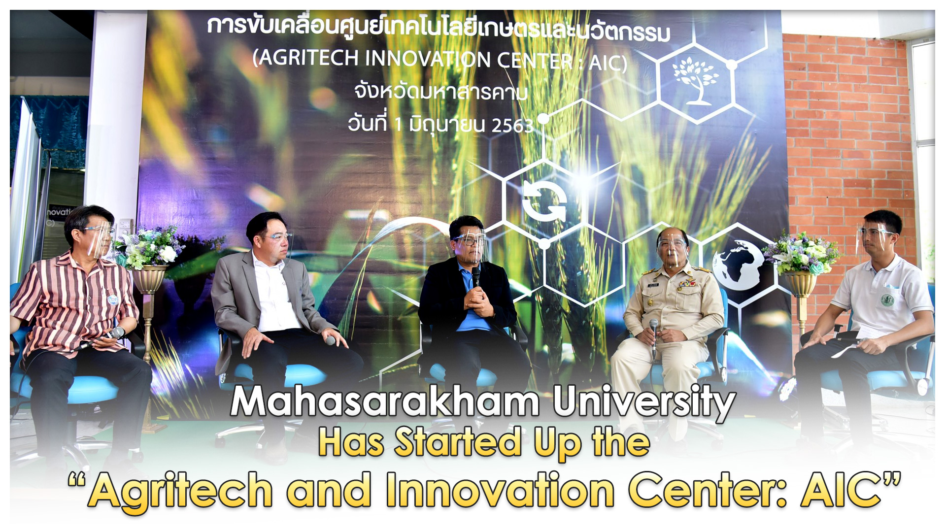 "Mahasarakham University Has Started Up the ""Agritech and Innovation Center: AIC."""