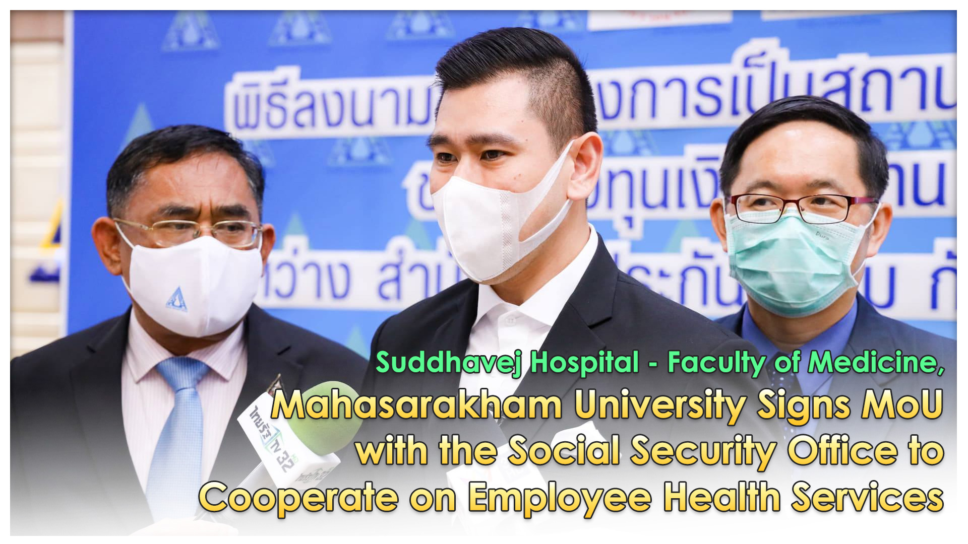 Suddhavej Hospital - Faculty of Medicine, Mahasarakham University Signs MoU with the Social Security Office to Cooperate on Employee Health Services.