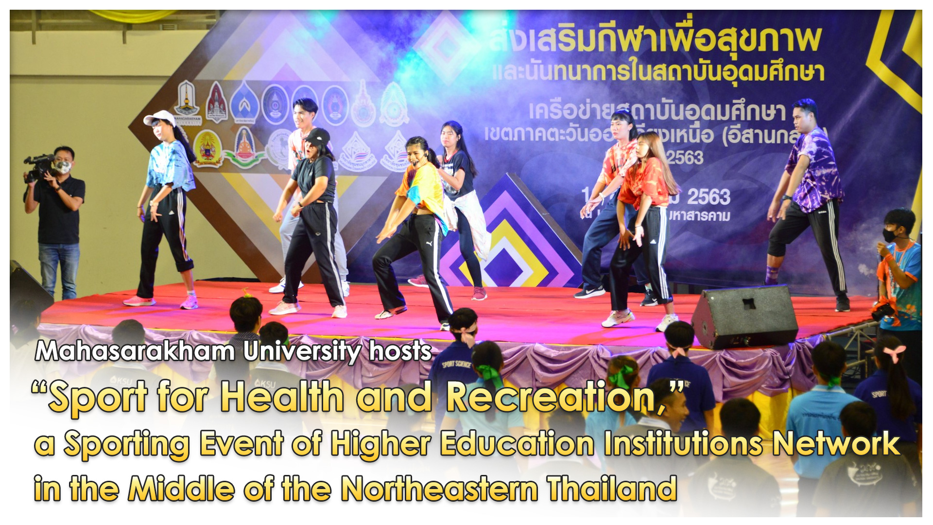"Mahasarakham University hosts ""Sport for Health and Recreation,"" a Sporting Event of Higher Education Institutions Network in the Middle of the Northeastern Thailand."