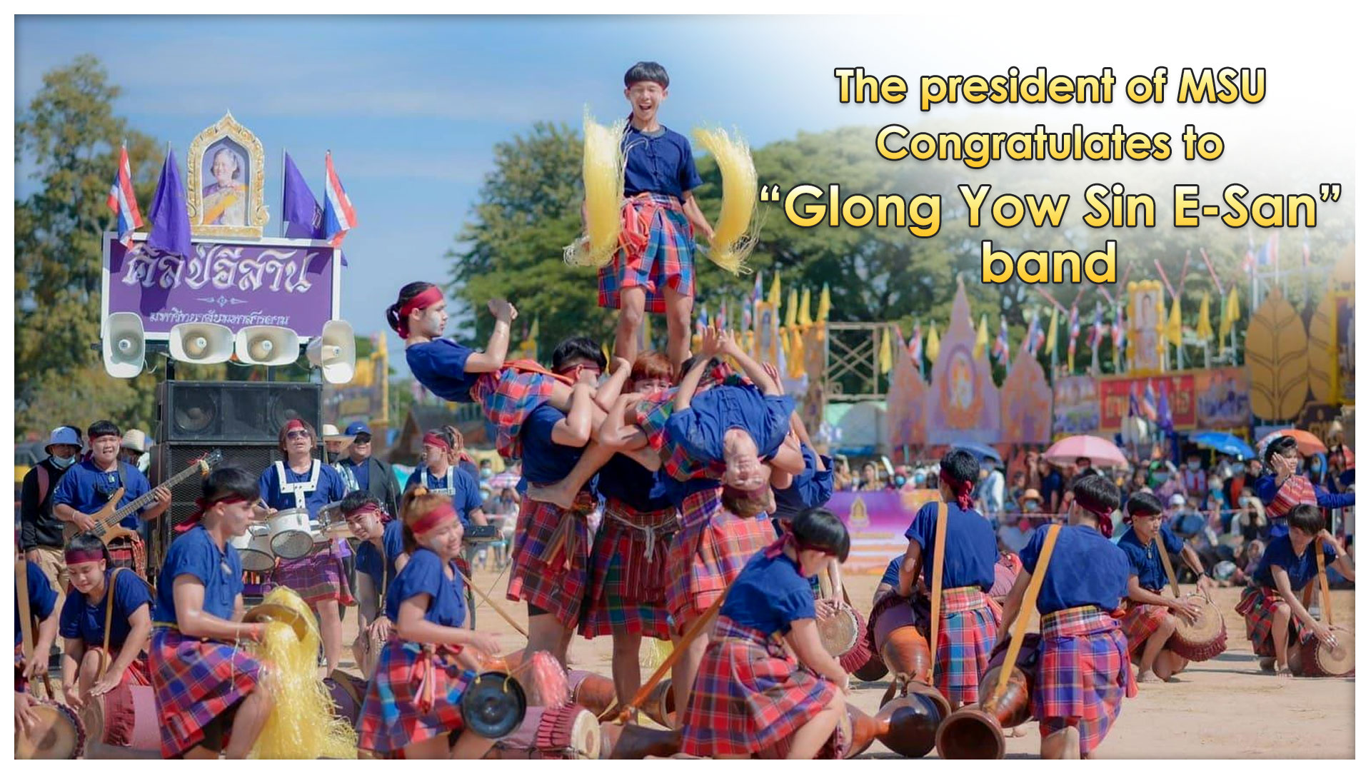 "The president of MSU Congratulates to ""Glong Yow Sin E-San"" band"
