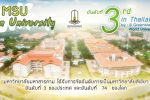 UI GreenMetric World Universities Ranking 2014