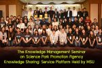 The Knowledge Management Seminar on Science Park Promotion Agency Knowledge Sharing: Service Platform Held by MSU