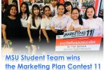 MSU Student Team wins the Marketing Plan Contest 11