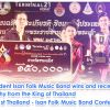 "MSU Student Isan Folk Music Band wins and receive the Trophy from the King of Thailand in ""The 1st Thailand - Isan Folk Music Band Contest 2019"""