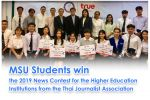 MSU Students win the 2019 News Contest for the Higher Education Institutions from the Thai Journalist Association