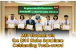 MSU Students win the 2019 Maha Sarakham Outstanding Youth award