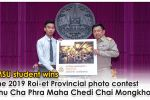 "MSU student wins the 2019 Roi-et Provincial photo contest ""Bhu Cha Phra Maha Chedi Chai Mongkhon"""