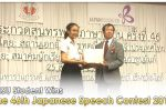 MSU Student Wins the 46th Japanese Speech Contest 2019