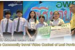 MSU Student team wins the Community travel Video Contest of Loei Province