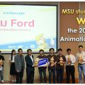 MSU student team wins the 2019 EGAT Animation Awards