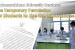Mahasarakham University Declares the Temporary Permission for Students to Use the Laboratories.