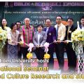 Mahasarakham University hosts the 3rd National Seminar for Art and Culture Research and Study